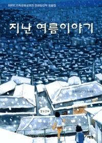 지난 여름이야기 : B@SE 기독문화공모전 만화당선작 모음집