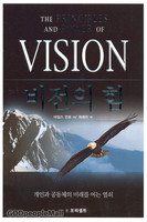 비전의 힘 (2006 갓피플 선정 올해의 신앙도서)