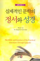실제적인 문학의 정서와 성경