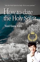 How to date the Holy Spirit (성령님과 교제하는 방법 영문판)