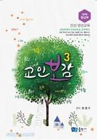 교인보감 : 인성 영성교육 - 대학청년부 3