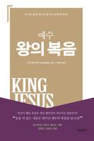 예수 왕의 복음