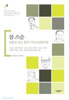 참 스승 - 인물로 보는 한국 기독교교육사상
