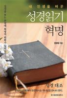 내 인생을 바꾼 성경읽기 혁명