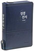 Holy Bible 성경전서 대 합본 (색인/이태리신소재/지퍼/청색/72TM)