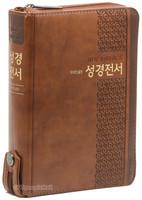 Holy Bible 성경전서 통일찬송가 소 합본(색인/이태리신소재/지퍼/다크브라운/62ETM)