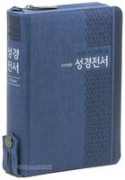 Holy Bible 성경전서 통일찬송가 소 합본(색인/이태리신소재/지퍼/청색/62ETM)