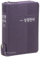 Holy Bible 성경전서 통일찬송가 소 합본(색인/이태리신소재/지퍼/보라/62ETM)