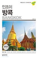 [2018 최신개정판] 인조이 방콕
