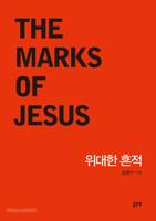 위대한 흔적 (THE MARKS OF JESUS)