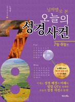 날짜별로 본 오늘의 성경사건 (7월, 8월 편)
