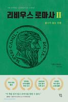 리비우스 로마사 2