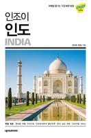 [2019 최신개정판] 인조이 인도