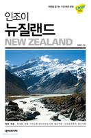 [2019~2020년 최신 개정판] 인조이 뉴질랜드