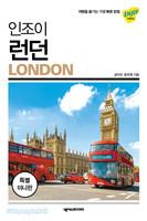 [특별미니판] 인조이 런던