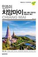 [2019년 최신 정보] 인조이 치앙마이