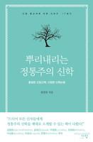 뿌리내리는 정통주의 신학