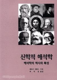 신학적 해석학 (해석학의 역사와 특성)