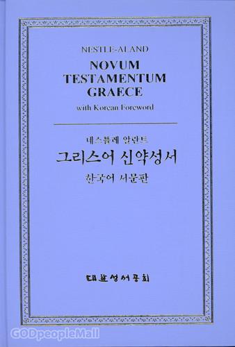 5100 네스틀레 알란트 그리스어 신약성서 : 한국어 서문판 NA28판 (하드커버/5100)