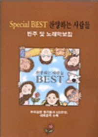 찬양하는 사람들 Special BEST -반주 및 노래악보집 (악보)