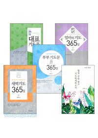 용혜원 시인의 기도문 세트(전6권)