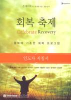 [개정판] 회복축제 - 팔복에 기초한 회복 프로그램 (인도자 지침서)★