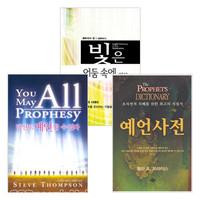 예언사역을 위한 추천도서 세트(전3권)