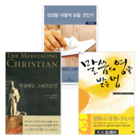 바른 성경묵상을 위한 가이드북 세트B (전3권)