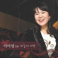 이미영 1st - 하늘의 사랑 (CD)