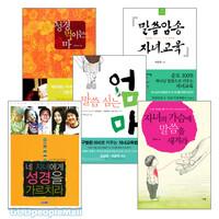 말씀으로 양육하는 자녀교육 세트 (전7권)