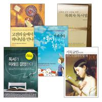 송광택 목사의 책읽기 관련 저서 세트(전5권)