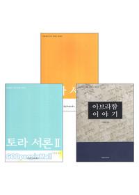 이영재의 구약 산책- 토라서론 세트(전3권)