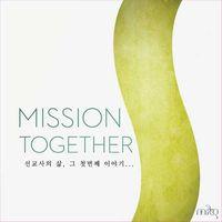 미션투게더 - 선교사의 삶,그 첫 번째 이야기 (CD)