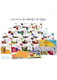 유치원친구들(전24권+CD+활동자료)