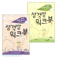 성경방 워크북 신구약 세트(전2권)