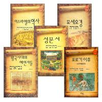 두루마리성경 시리즈 세트(전5권)