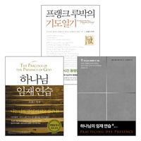 하나님 바라보기 관련 도서 세트(전3권)