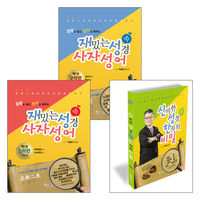 박필립 저서 세트(전3권)