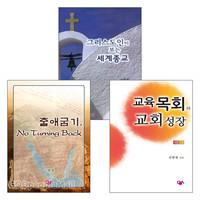 신현광 교수 저서 세트(전3권)
