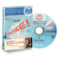 어린양의 혁명 4 - 혁명가는 깨어있다 (DVD)