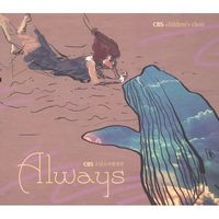 CBS 소년소녀 합창단 - Always (CD)