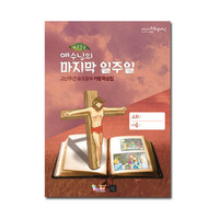 [유초등부] 고난주간 카툰 묵상집 <예수님의 마지막 일주일>