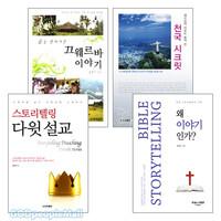 김연수 목사 저서 세트(전3권)