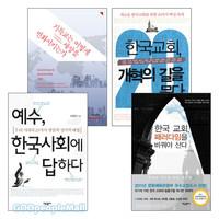 한국교회 개혁 관련도서 세트(전4권)