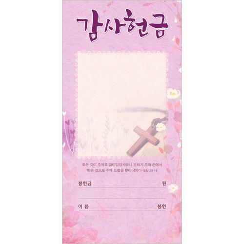 감사헌금봉투-3136 (1속 100장)