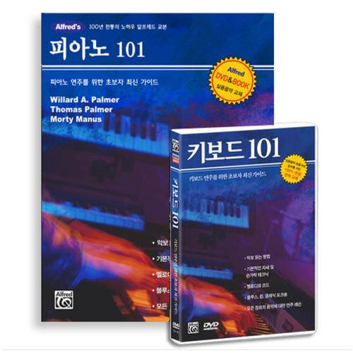 알프레드 피아노 101