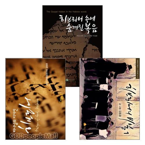 버드나무말씀연구회 히브리어 도서 세트(전3권)