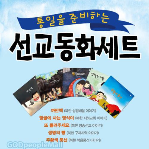어린이 선교동화 세트 : 북한 선교동화(전5권)