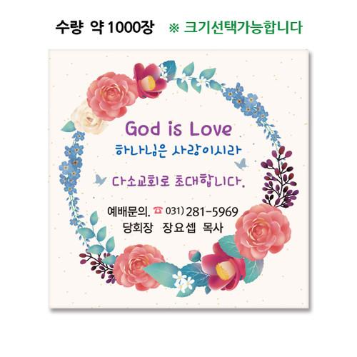 교회홍보스티커018  (수량_1000장)