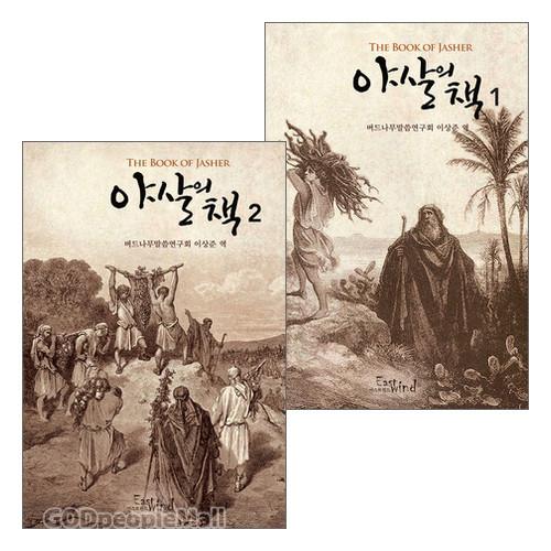 야살의 책 시리즈 세트(전2권)